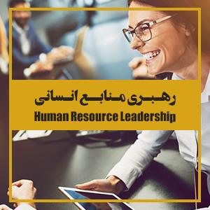 دوره آموزشی رهبری منابع انسانی