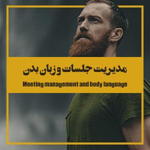 دوره آموزشی مدیریت جلسات و زبان بدن