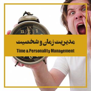 دوره آموزشی مدیریت زمان و شخصیت
