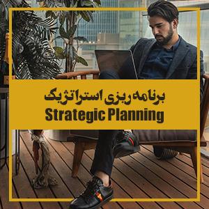 دوره آموزشی برنامه ریزی استراتژیک